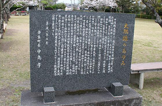 oosumi_36_kushira.jpg