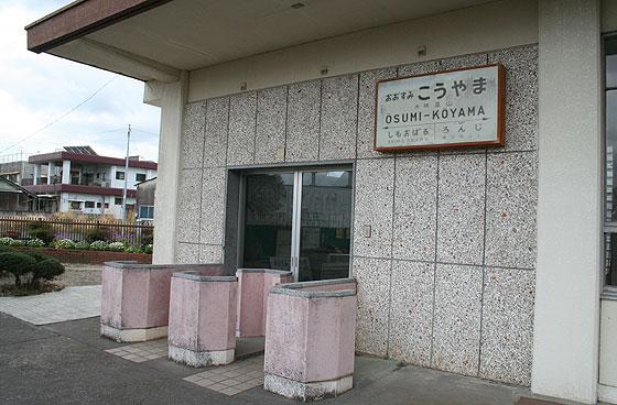 oosumi_50_o-koyama.jpg