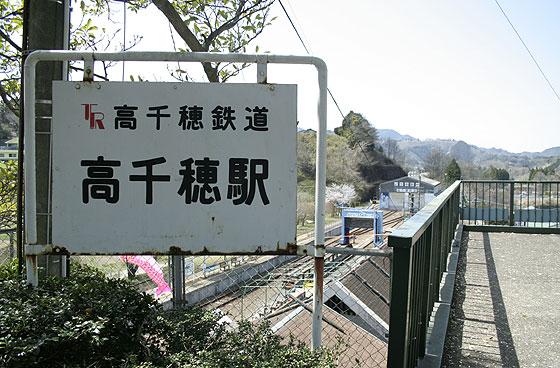 takachiho_201104_1.jpg