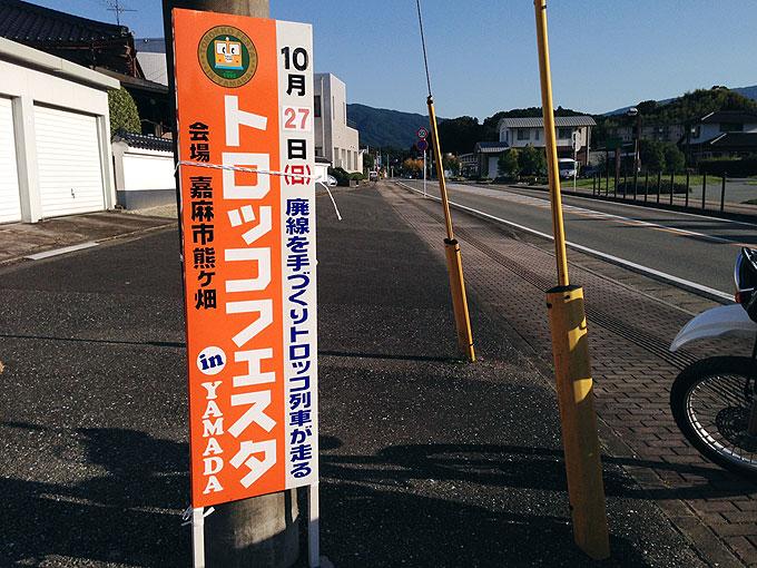 torokko2013A.jpg