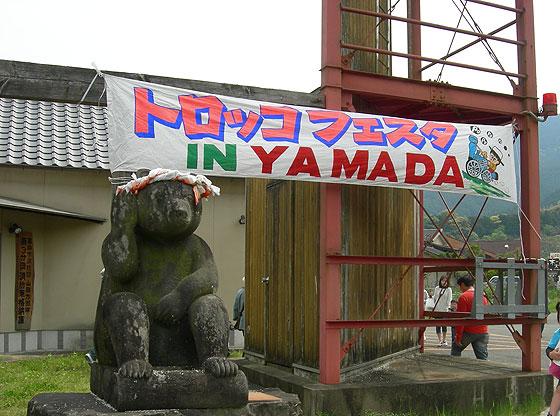 yamatoro2012sp-0.jpg