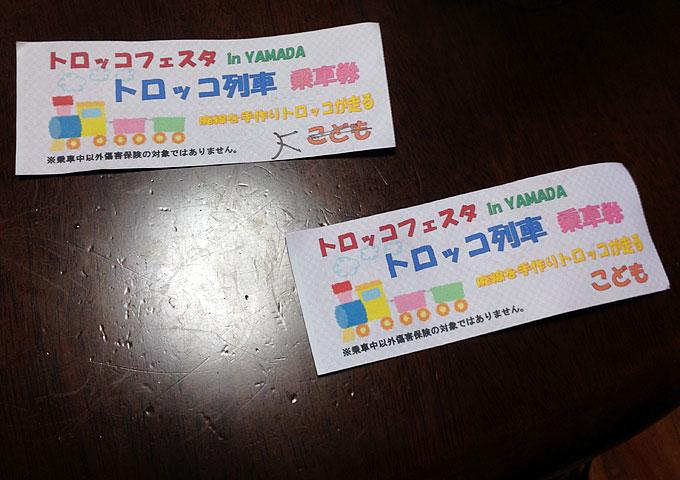 yamatoro2014au-13.jpg