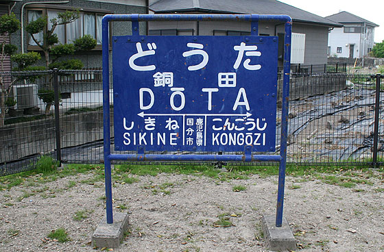 oosumi_155_dota.jpg