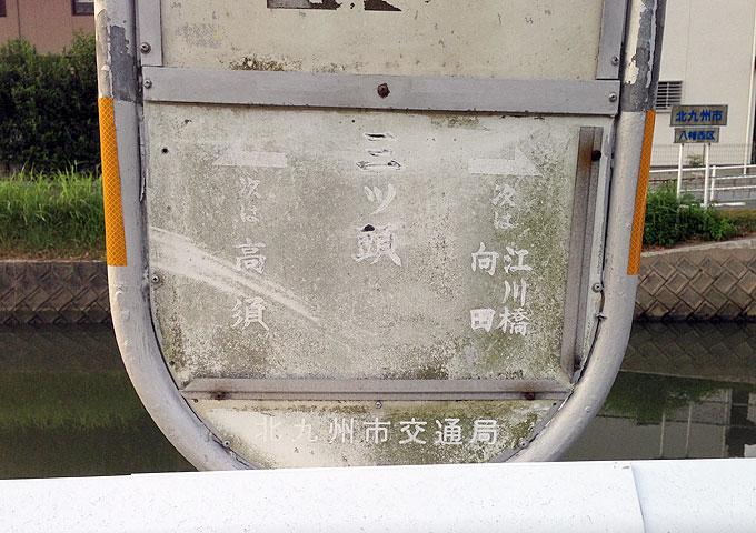 shiei_0922_mitsugashira3.jpg
