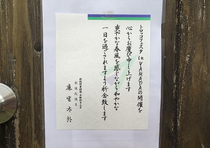 torokko201604_04.jpg