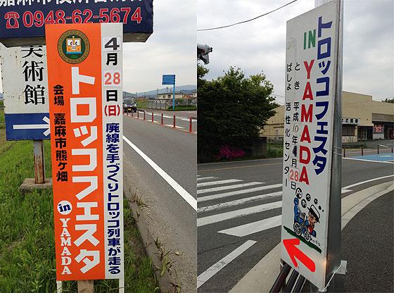 yamatoro2013sp.jpg